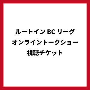 【5/28栃木GB出演】オンライントークショー視聴チケット