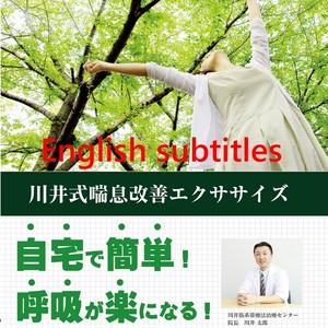【Asthma Improvement Exercise】DL (English subtitle version)