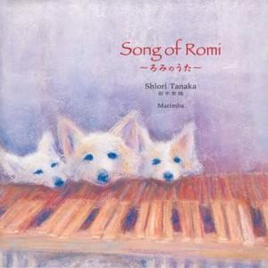B-2811 Song of Romi-ろみのうた-(田中紫織、田中宏史他/田中紫織、ジュリー・スペンサー他/CD)