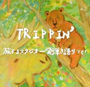 【1週間限定販売】「TRIPPIN'」旅するスタジオ一発弾き語り音源DL