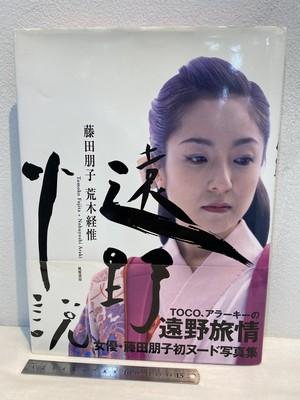 遠野小説 藤田朋子×荒木経惟