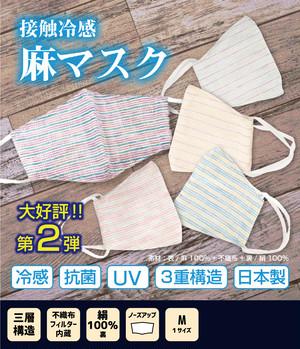 【軽やかな全5柄】麻×シルク製ノーズアップタイプ涼やか絹マスク1枚