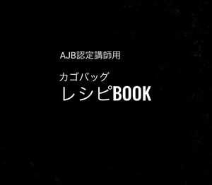 AJB認定講師用 公式テキスト かごバッグ レシピBOOK