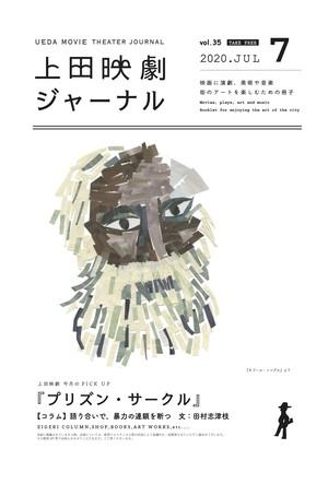 上田映劇ジャーナル(vol.35)2020年7月号