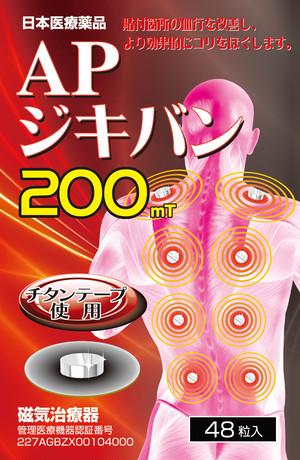 APジキバン 200mt 48粒