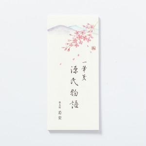 源氏物語一筆箋 第5帖「若紫」
