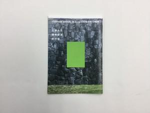 TERRAIN VAGUE、あるいはその他の平行植物【新本】