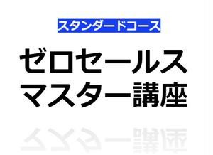 【スタンダード】ゼロセールス:半年コース