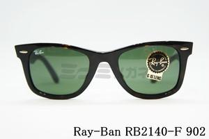 【正規取扱店】Ray-Ban(レイバン) RB2140-F 902 52サイズ ウェイファーラー