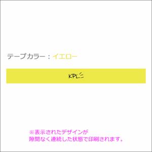 【KPL AID】KPL テープ