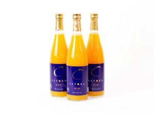 高級柑橘・せとかジュース(3本入り)