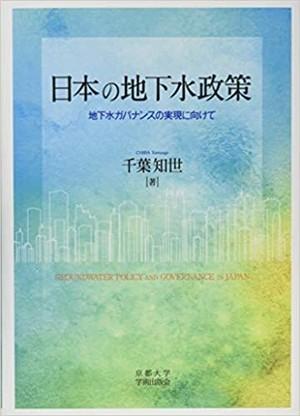 日本の地下水政策: 地下水ガバナンスの実現に向けて