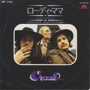 【7inch】Cream - Lawdy Mama ローディ・ママ/クリーム (1970) 45rpm