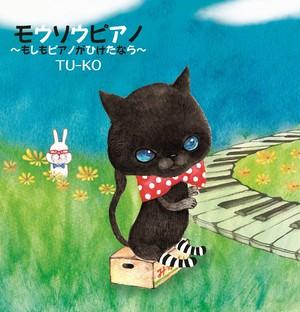【TU-KO】リアルサウンド3rd mini album『モウソウピアノ~もしもピアノが弾けたなら~』