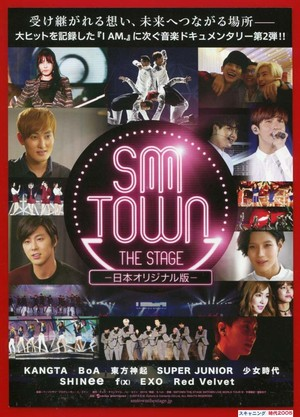 SM TOWN THE STAGE −日本オリジナル版−