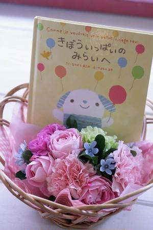 可愛いお花と絵本をセットで
