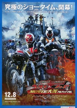 (2)仮面ライダー×仮面ライダー ウィザード&フォーゼ MOVIE大戦 アルティメイタム