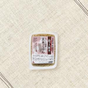 """助っ人飯米・玄米ごはん (北海道産 特別栽培米""""あやひめ"""")〜160g〜"""