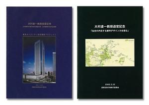 大村虔一教授 記念刊行物『東京オペラシティ街区建設プロジェクト』『仙台の内在する都市デザイン力を探る』