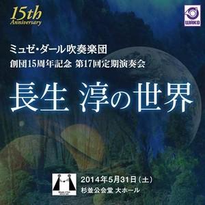 [CD] 創団15周年記念 第17回定期演奏会「長生淳の世界」