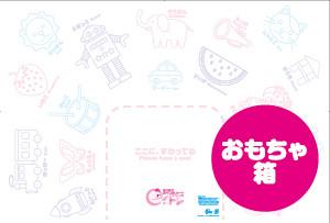 e-トレ10枚セット「おもちゃ箱」デザイン