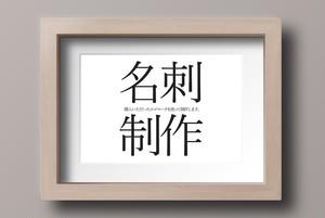 【セット購入・追加依頼】名刺制作
