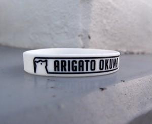 ARIGATO OKUMA シリコンリストバンド