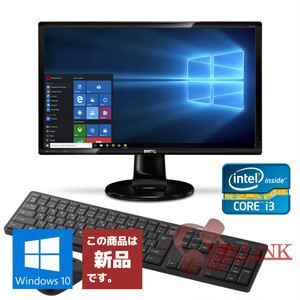 【新品】RayLink / モニター21.5インチ / Windows10 Home(64bit) / HDD500GB / 4GB / Core i3