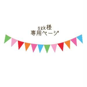 szk様専用ページ