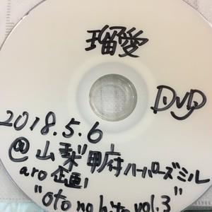 【DVD】2018.05.06 山梨甲府 ハーパーズミル aro企画 oto no hito vol.3