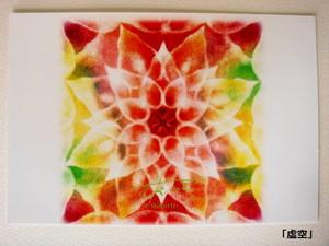「虚空」曼荼羅アートポストカード