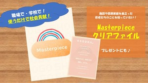 Masterpieceクリアファイル 5枚セット