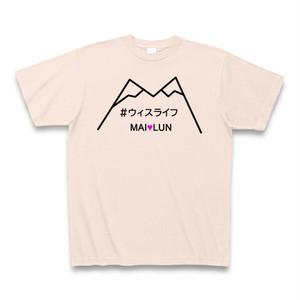 MAI&LUN #ウィスライフTシャツ
