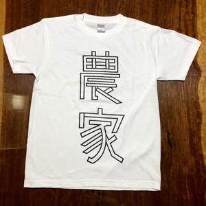 農家Tシャツ白