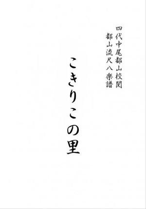 T32i660 こきりこの里(のむら せいほう/楽譜)