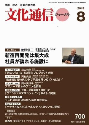 文化通信ジャーナル2019年8月号