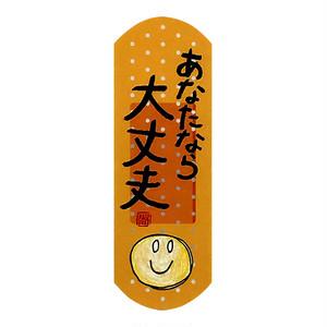 あなたなら大丈夫 こころに貼る言葉の絆創膏 シール K-001 ことばんそうこうシール 耐水絆創膏型シール