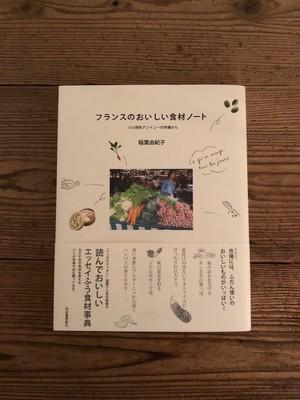 フランスのおいしい食材ノート(新装新版)