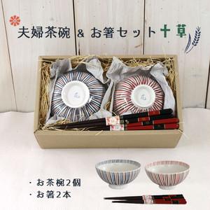 夫婦茶碗&お箸セット十草