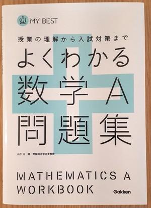 よくわかる数学A問題集―授業の理解から入試対策まで (MY BEST)