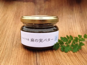 ヒマラヤ産 麻の実バター (2019年春作りたて)