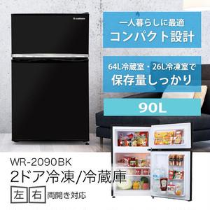 エスキュービズム WR-2090BK [2ドア冷凍冷蔵庫 90L ブラック]