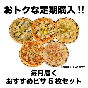 毎月届くおすすめピザ5枚セット
