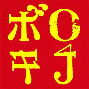 ボロキチ / st(CD)
