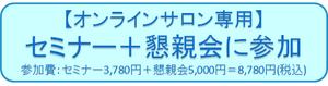【サロン会員*懇親会も参加】年収1億円の家計簿から学ぶ 最短でお金に強い人になる方法