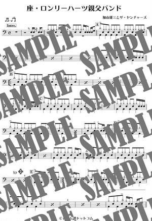座・ロンリーハーツ親父バンド/加山雄三とザ・ヤンチャーズ(ドラム譜)