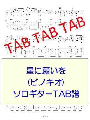 星に願いを(ピノキオ) ソロギターTAB譜