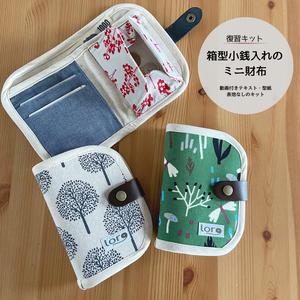 【復習キット】箱型小銭入れのミニ財布