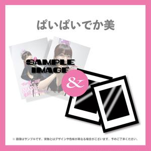 ぱいぱいでか美/「生誕ブロマイド」&「生誕チェキくじ」のセット(ブロマイド2枚+チェキくじ2枚)