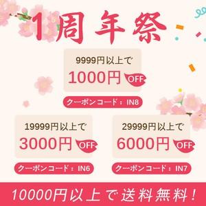 1周年祭,9999円以上で1000円OFF, 19999円以上で3000円OFF,29999円以上で6000円OFF
